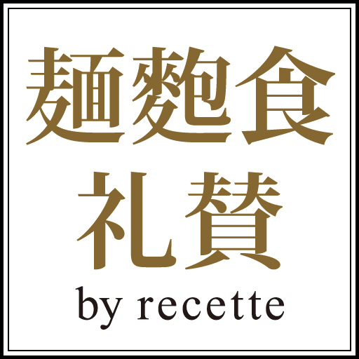 生食パン専門 麺麭食礼賛 by recette