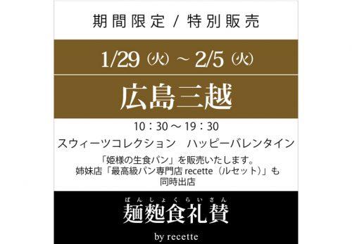 広島三越(広島県)スウィーツコレクション 2019年1月29日~2月5日
