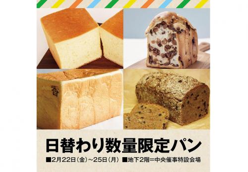 そごう横浜店(神奈川県)「日替わりパンフェスタ」 2019年2月22日