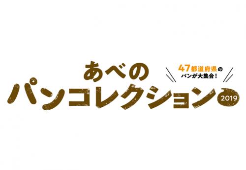 あべのハルカス(大阪府)『あべのパンコレクション』 2019年3月23日