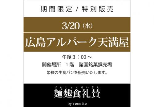 天満屋広島アルパーク店(広島県)2019年3月20日