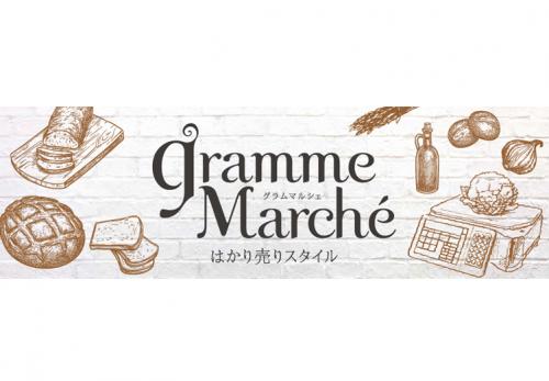 丸ビル(東京都)「gramme Marche」2019年3月27日~29日