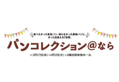 近鉄百貨店奈良店(奈良県)『パンコレクション@なら』2019年3月30日