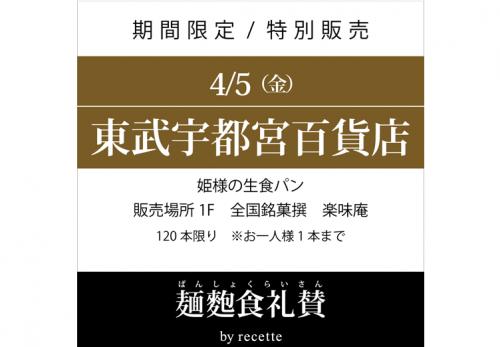 東武宇都宮百貨店(栃木県) 2019年4月5日