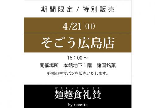 そごう広島店(広島県) 2019年4月21日