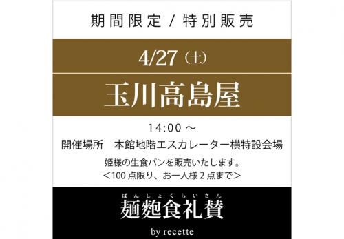 玉川高島屋(神奈川県)2019年4月27日