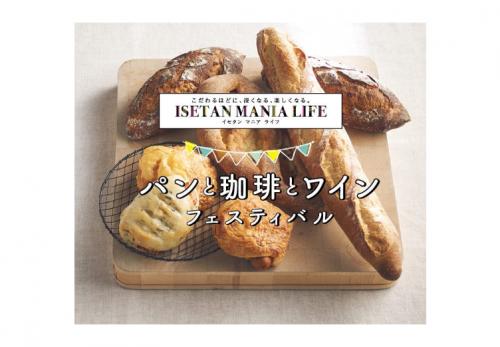 伊勢丹立川店(東京都)「パンと珈琲とワインフェスティバル」 2019年4月27日