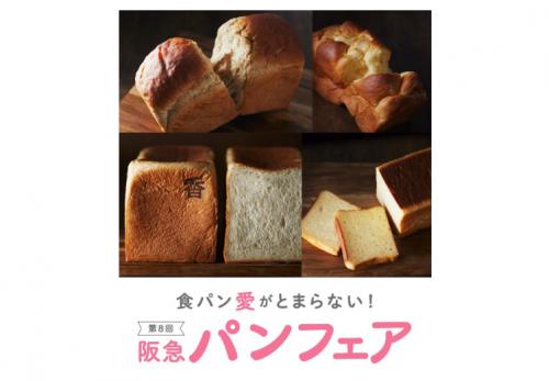 阪急うめだ本店(大阪府)第8回 阪急パンフェア 2019年4月26日