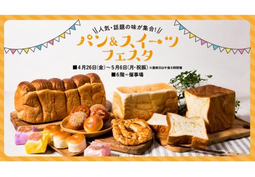 西武大津店(滋賀県)「パン&スイーツフェスタ」2019年4月27日