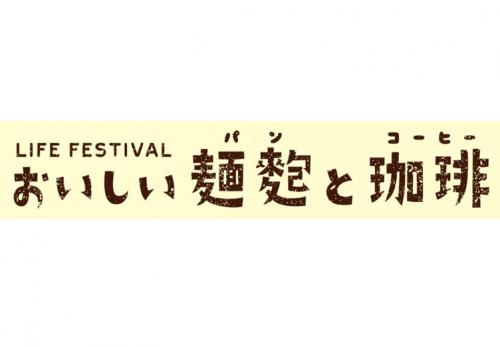 静岡伊勢丹(静岡県)おいしい麺麭と珈琲 2019年5月18日19日