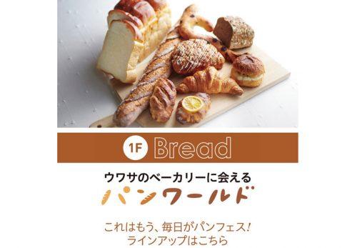 阪神梅田本店 2020年6月6日より販売再開