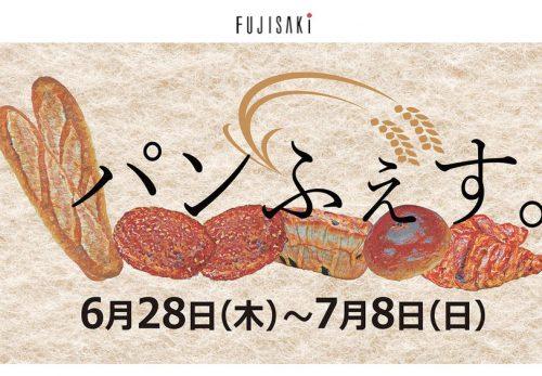 藤崎百貨店(宮城県仙台市)※期間限定 2018年7月3日~4日