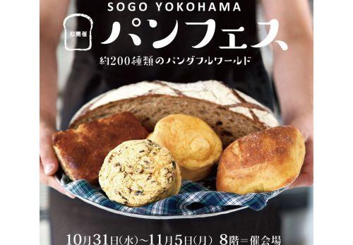 そごう横浜店 パンフェス(神奈川県) ※期間限定 2018年11月1日~2日