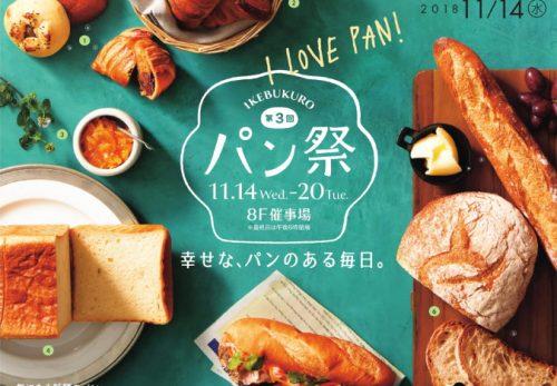 東武百貨店池袋店 IKEUKURO 第3回 パン祭(東京都) ※期間限定  2018年11月14日(水)~20日(火)
