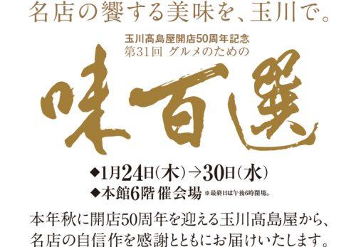 玉川高島屋(神奈川県)2019年1月27日