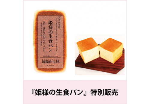 西武東戸塚店(神奈川県)『姫様の生食パン』特別販売 2019年2月23日