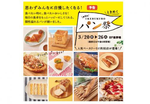 東武百貨店池袋店IKEBUKURO 第4回 パン祭(東京都) 2019年3月20日24日25日