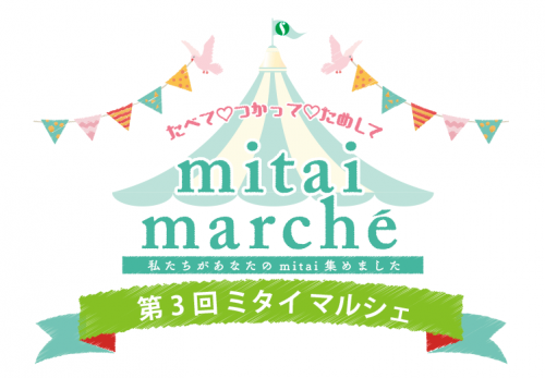 スズラン百貨店前橋店 第3回「mitai marché」(群馬県)2019年3月24日