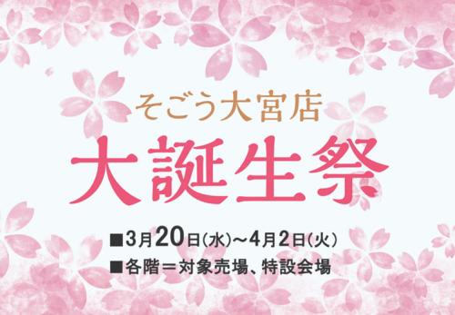 そごう大宮店(埼玉県)「大誕生祭」 2019年4月1日
