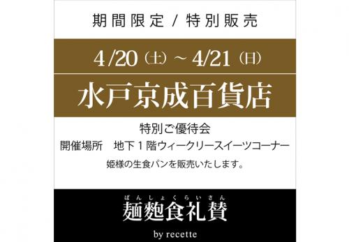 水戸京成百貨店(茨城県)2019年4月20日~21日