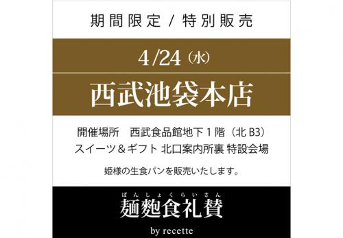 西武池袋本店(東京都)「平成最後の行列スイーツ販売会」 2019年4月24日
