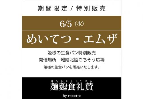 めいてつ・エムザ(石川県) 2019年6月5日