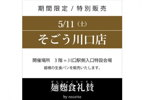 そごう川口店(埼玉県)第9回エコール・ド・パン 2019年5月11日