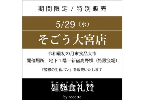 そごう大宮店(埼玉県)「令和最初の月末食品大市」 2019年5月29日