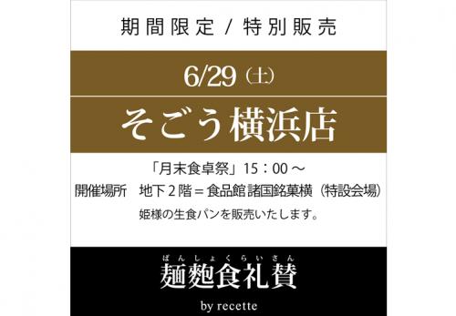 そごう横浜店(神奈川県)「月末食卓祭」2019年6月29日