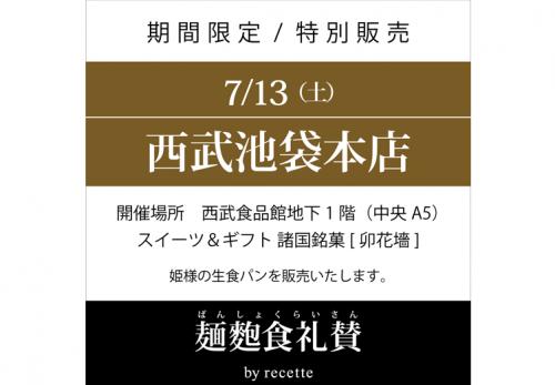 西武池袋本店(東京都)2019年7月13日