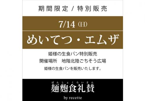 めいてつ・エムザ(石川県) 2019年7月14日