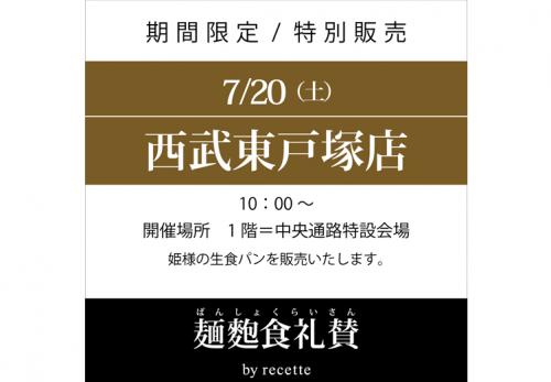 西武東戸塚店(神奈川県) 2019年7月20日