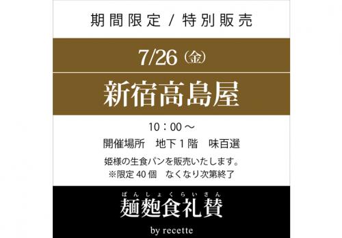 新宿高島屋 味百選(東京都) 2019年7月26日