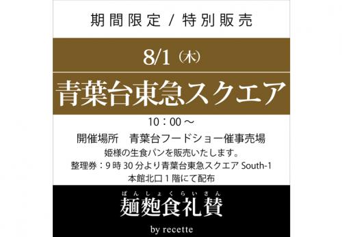 青葉台東急スクエア(東京都) 2019年8月1日