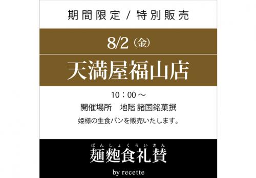 天満屋福山店(広島県) 2019年8月2日