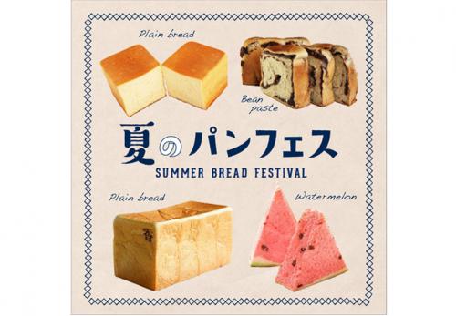 西武渋谷店(東京都) 2019年8月4日
