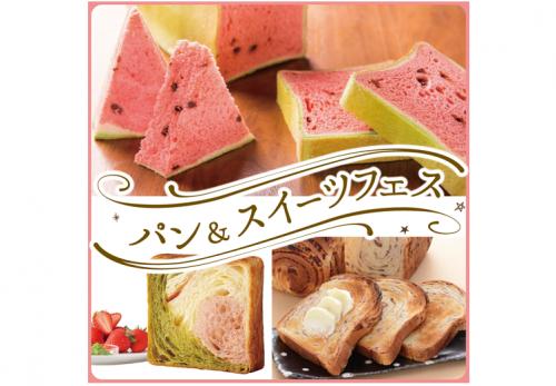 そごう徳島店(徳島県)パン&スイーツフェス 2019年8月3日(土)7日(水)8日(木)