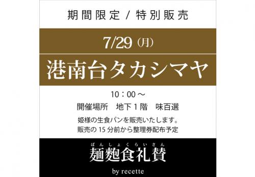 港南台タカシマヤ 味百選(神奈川県) 2019年7月29日