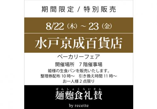 水戸京成百貨店(茨城県)2019年8月22日~23日