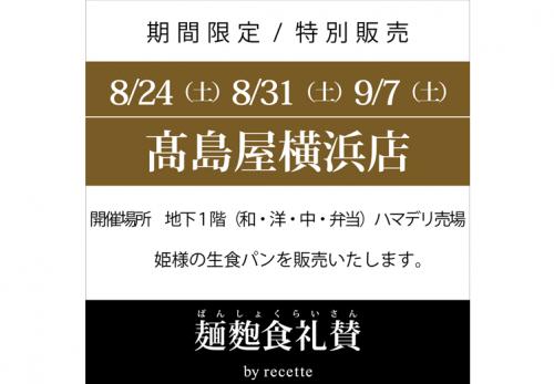 高島屋横浜店(神奈川県) 2019年8月24日(土)31日(土)9月7日(土)