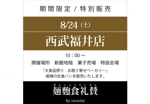 西武福井店(福井県)2019年8月24日