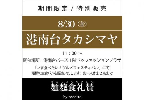 港南台タカシマヤ いま食べたい!グルメフェスティバル(神奈川県) 2019年8月30日