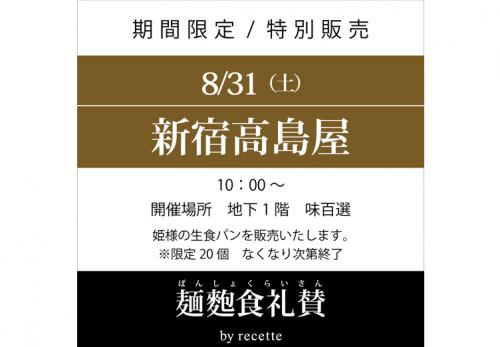 新宿高島屋 味百選(東京都) 2019年8月31日