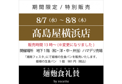 高島屋横浜店 湘南フェスタ(神奈川県) 2019年8月7日(水)・8日(木)