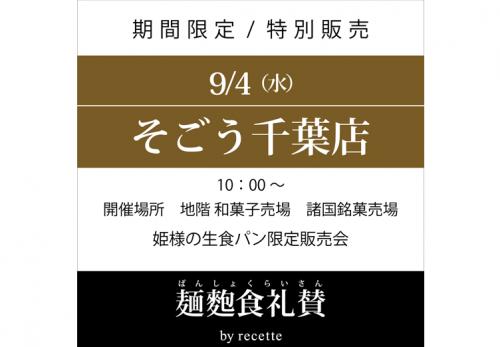 そごう千葉店(千葉県)2019年9月4日