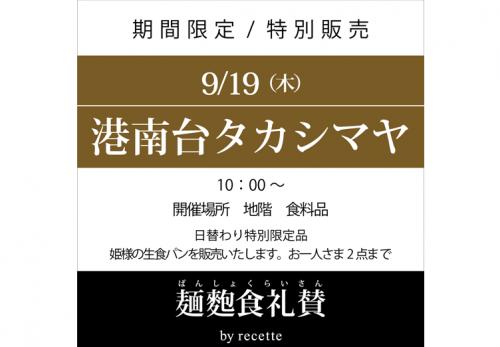 港南台タカシマヤ(神奈川県) 2019年9月19日