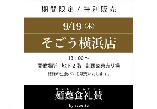 そごう横浜店(神奈川県)2019年9月19日