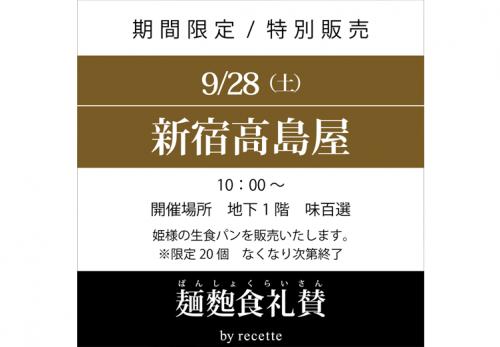新宿高島屋 味百選(東京都) 2019年9月28日