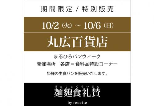 丸広百貨店(埼玉県)2019年10月2日~6日