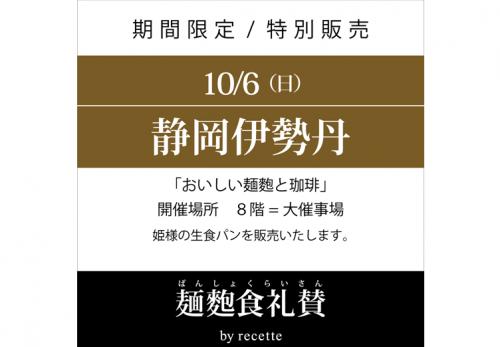 静岡伊勢丹(静岡県)おいしい麺麭と珈琲 2019年10月6日